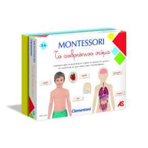 Clementoni Εκπαιδευτικό Montessori Το Ανθρώπινο Σώμα (1024-63225)