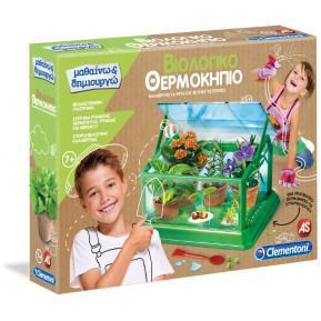 Clementoni Μαθαίνω Kαι Δημιουργώ - Βιολογικό Θερμοκήπιο 1026-63597