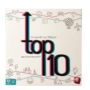 AS Company Επιτραπέζιο Top 10 (Νέα Έκδοση) 1040-21148