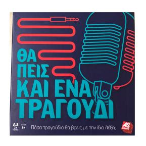 AS Company Επιτραπέζιο Θα πεις και ένα Τραγούδι (Νέα Έκδοση) 1040-21149