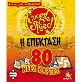 Kaissa Jungle Speed (Επέκταση)
