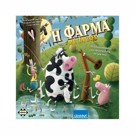 Kaissa Επιτραπέζια - Η Φάρμα Με Τα Ζώα-0
