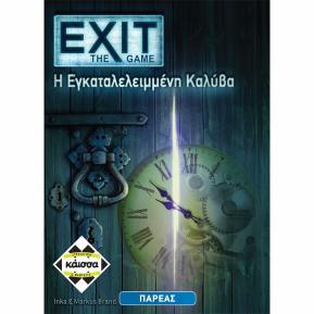 Kaissa Exit Η Εγκαταλελειμμένη Καλύβα