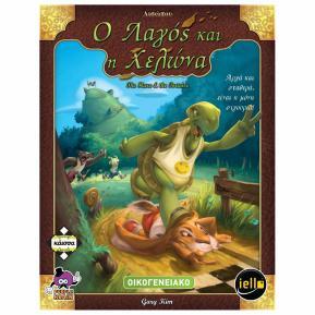 Kaissa Ο Λαγός και η Χελώνα (KA112493)