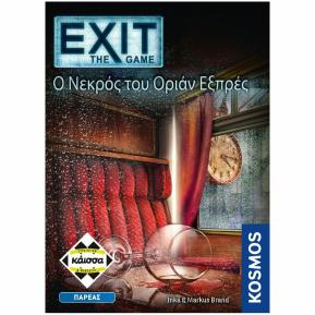 Kaissa Exit - Ο Νεκρός Του Όριαν Εξπρές (KA113018)