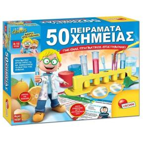 Real Fun Μικροί Επιστήμονες 50 Πειράματα Χημείας